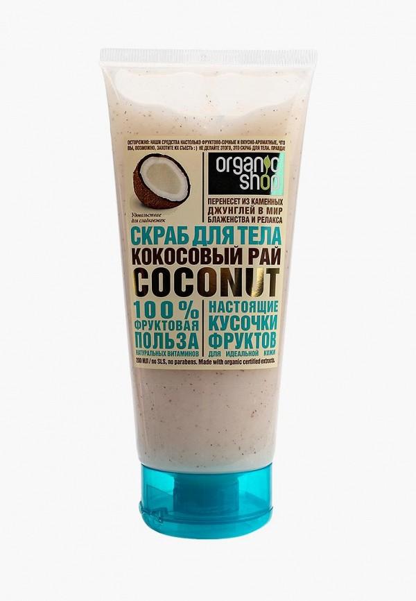 Скраб для тела Organic Shop Organic Shop NA026LWNXE48 косметика для мамы organic shop скраб для тела тропический микс 450 мл