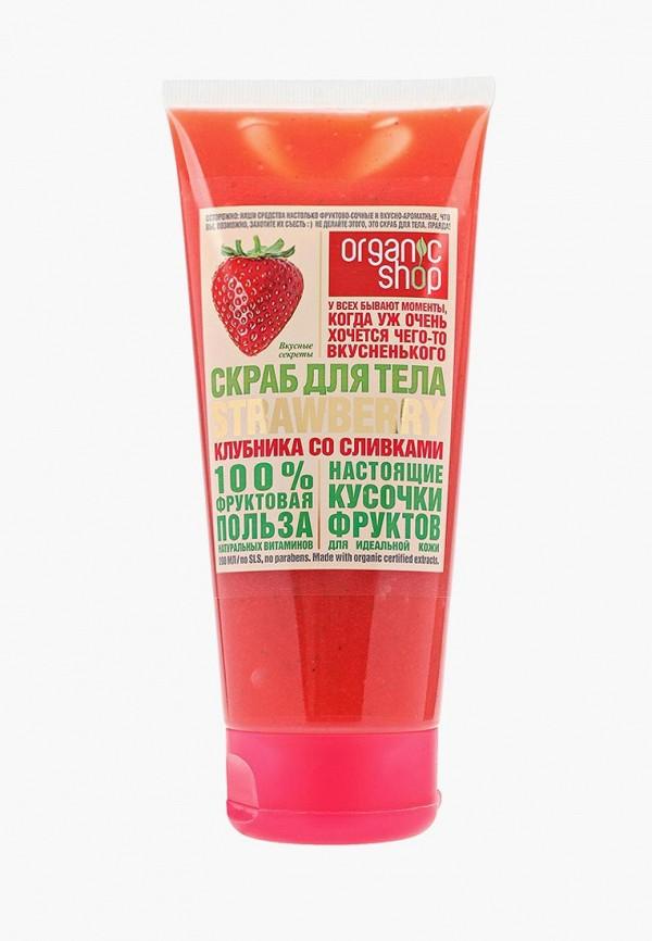 Скраб для тела Organic Shop Organic Shop NA026LWNXE52 organic shop скраб д тела сицилийский апельсин 250 мл