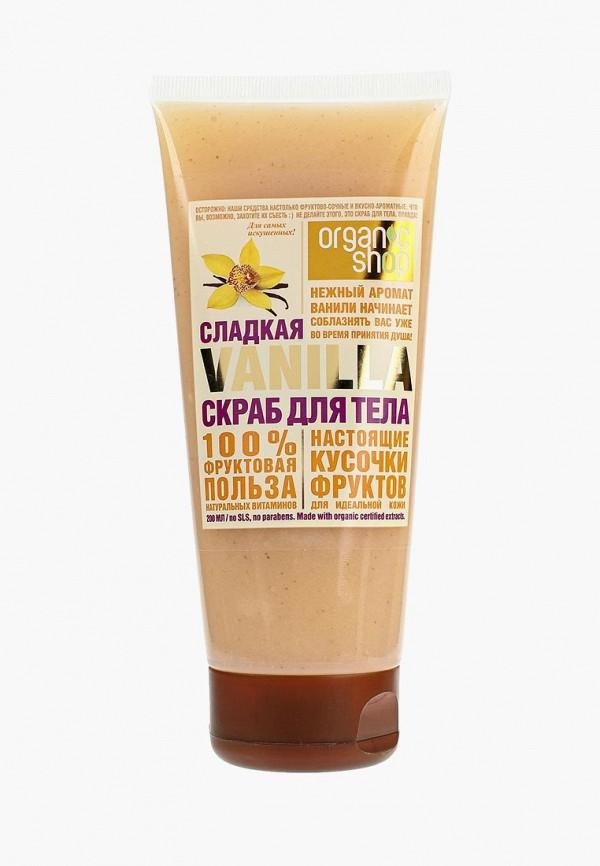 цены Скраб для тела Organic Shop Organic Shop NA026LWNXE53