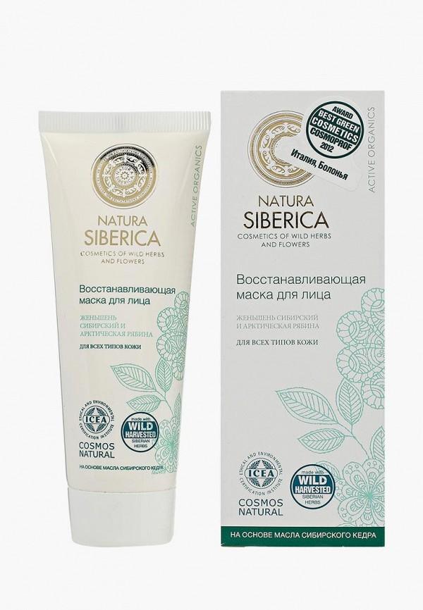 Купить Маска для лица Natura Siberica, COSMOS Восстанавливающая, 75 мл, NA026LWUNB40, Осень-зима 2018/2019