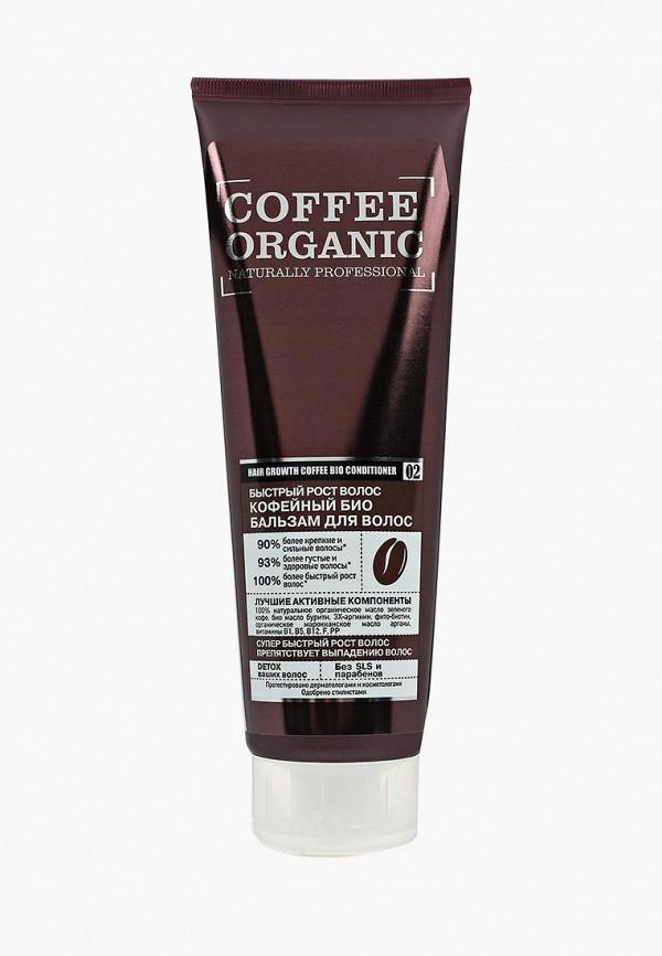 Бальзам для волос Organic Shop Organic Shop NA026LWUNC03 томатный био бальзам для волос organic shop