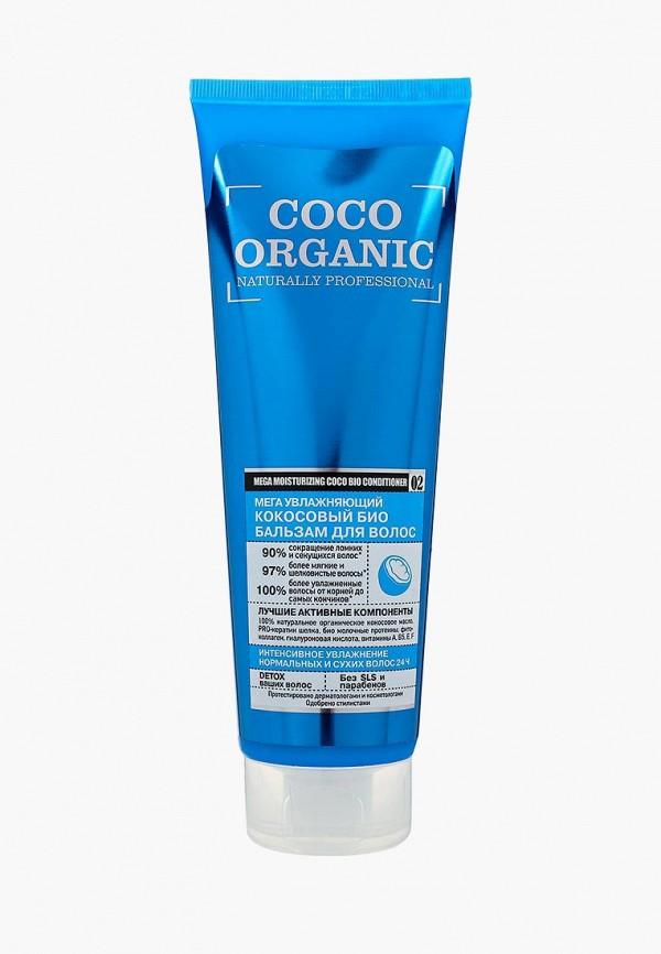 Бальзам для волос Organic Shop Organic Shop NA026LWUNC04