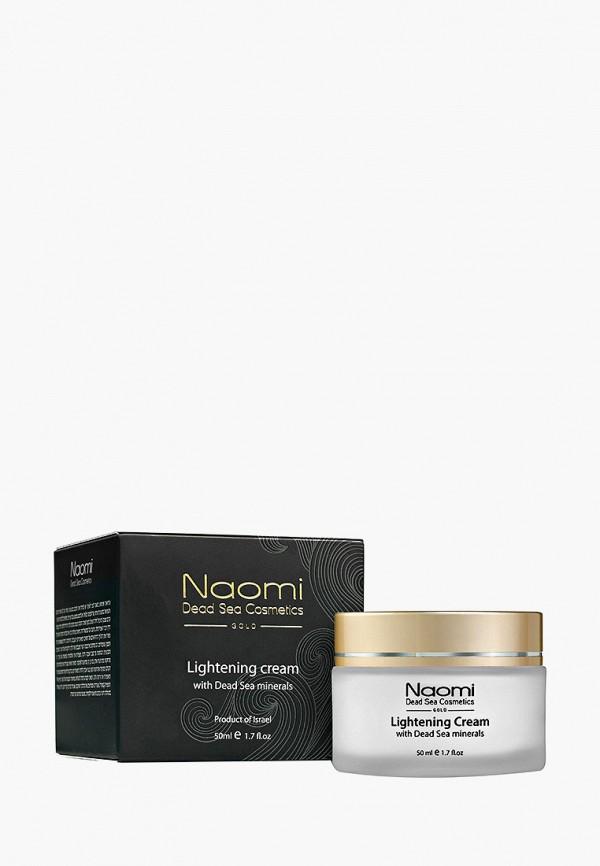 Крем для лица Naomi Dead Sea Cosmetics Naomi Dead Sea Cosmetics NA035LWFXOL0 eldan cosmetics официальный отзывы