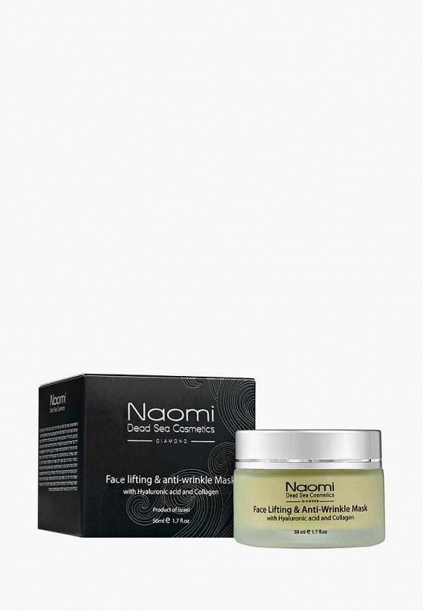 Маска для лица Naomi Dead Sea Cosmetics Naomi Dead Sea Cosmetics NA035LWFXOL2 naomi horton wild ways