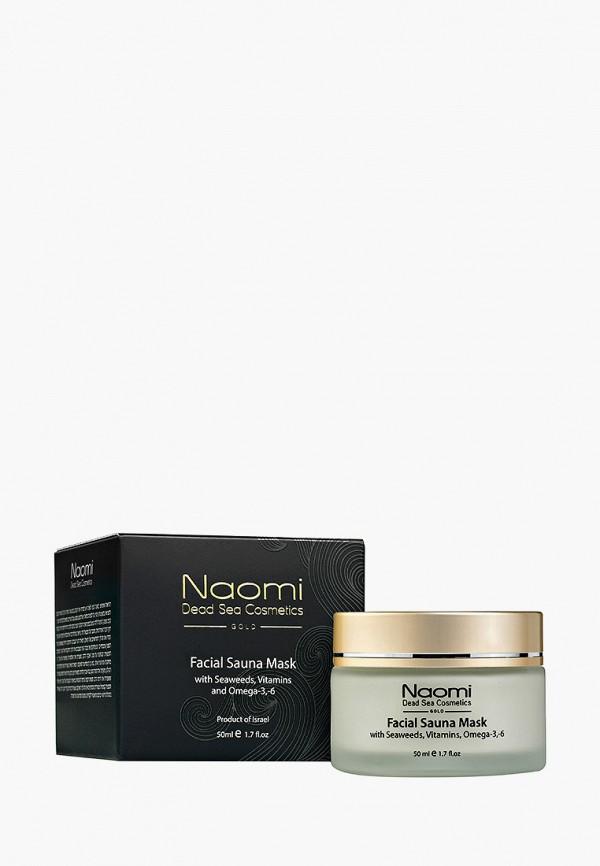 Маска для лица Naomi Dead Sea Cosmetics с эффектом сауны с морскими водорослями NAOMI GOLD  DIAMOND, 50 мл