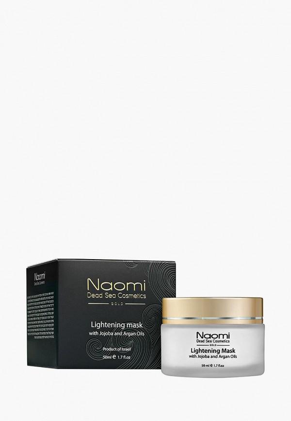 Маска для лица Naomi Dead Sea Cosmetics Naomi Dead Sea Cosmetics NA035LWFXOL6 naomi km 0023