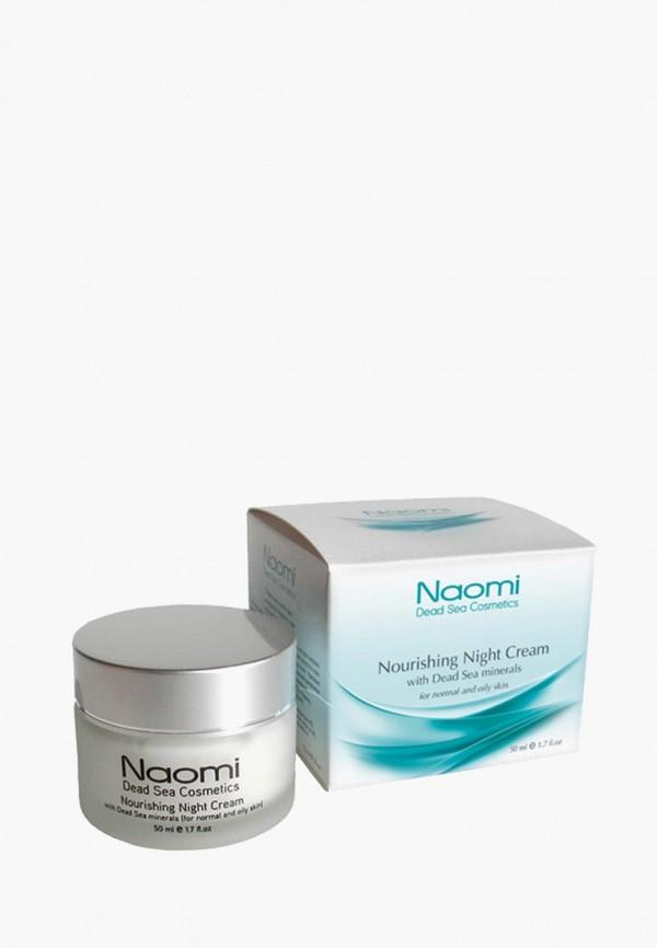 Крем для лица Naomi Dead Sea Cosmetics Naomi Dead Sea Cosmetics NA035LWFXOM1 стоимость
