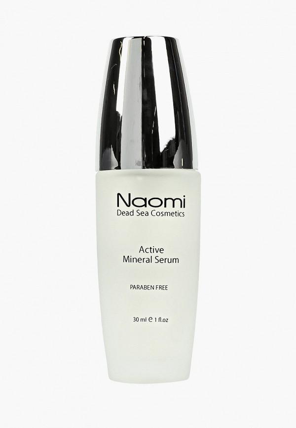 Сыворотка для лица Naomi Dead Sea Cosmetics Naomi Dead Sea Cosmetics NA035LWFXOM8 dead sea minerals косметика официальный сайт