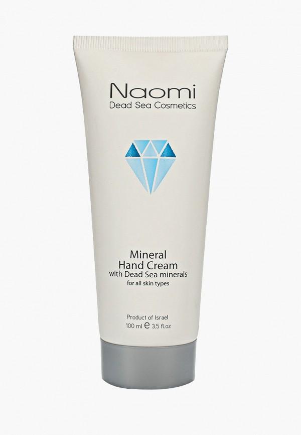Крем для рук Naomi Dead Sea Cosmetics Naomi Dead Sea Cosmetics NA035LWFXON6 eldan cosmetics официальный отзывы