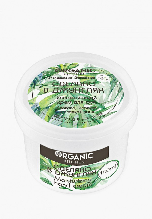 женский крем для рук organic kitchen