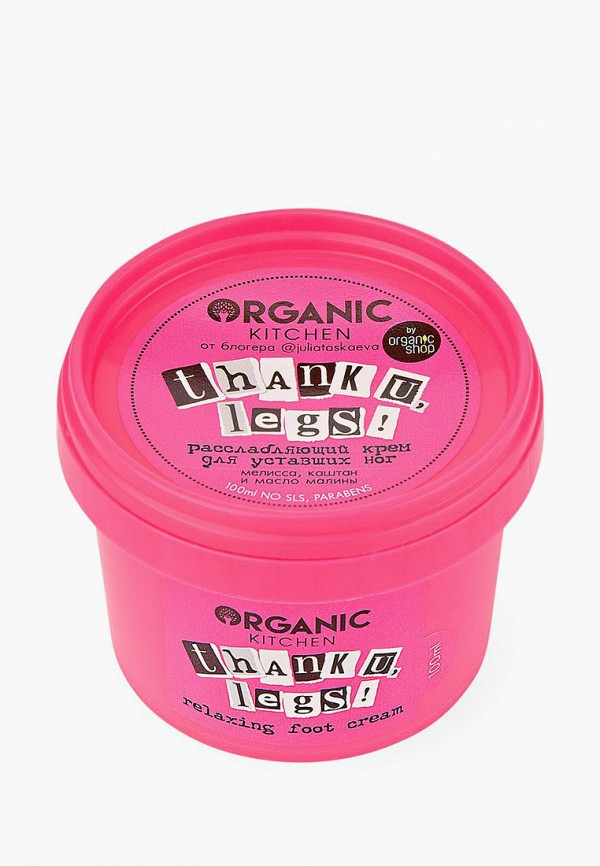женский крем для ног organic kitchen