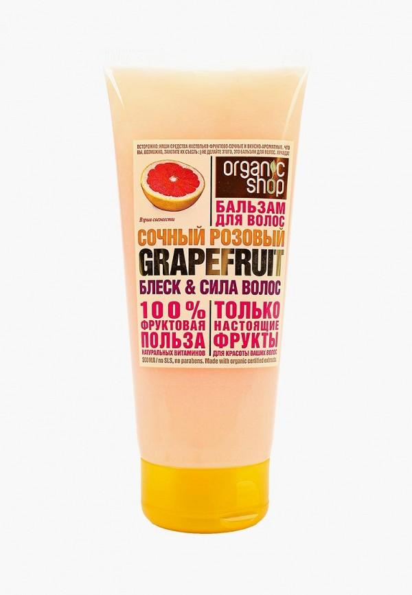 Бальзам для волос Organic Shop Organic Shop OR014LWDEQM4 томатный био бальзам для волос organic shop