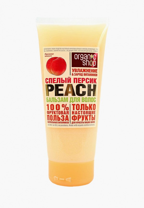 Бальзам для волос Organic Shop Organic Shop OR014LWDEQM5 цены онлайн