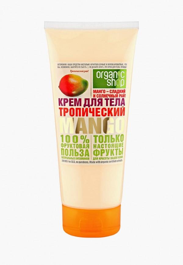 крем для тела organic shop