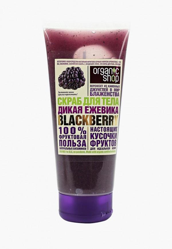Скраб для тела Organic Shop Organic Shop OR014LWDEQN0 недорого