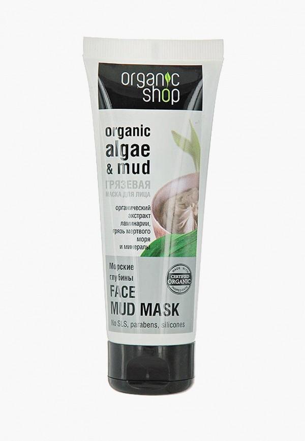 Маска для лица Organic Shop Organic Shop OR014LWDEQN1 organic shop organic kitchen маска лифтинг для лица укол красоты 100мл