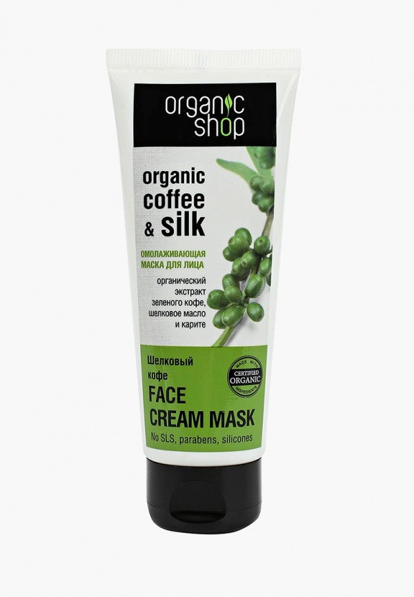 Маска для лица Organic Shop Organic Shop OR014LWDEQN2 organic shop organic kitchen маска лифтинг для лица укол красоты 100мл