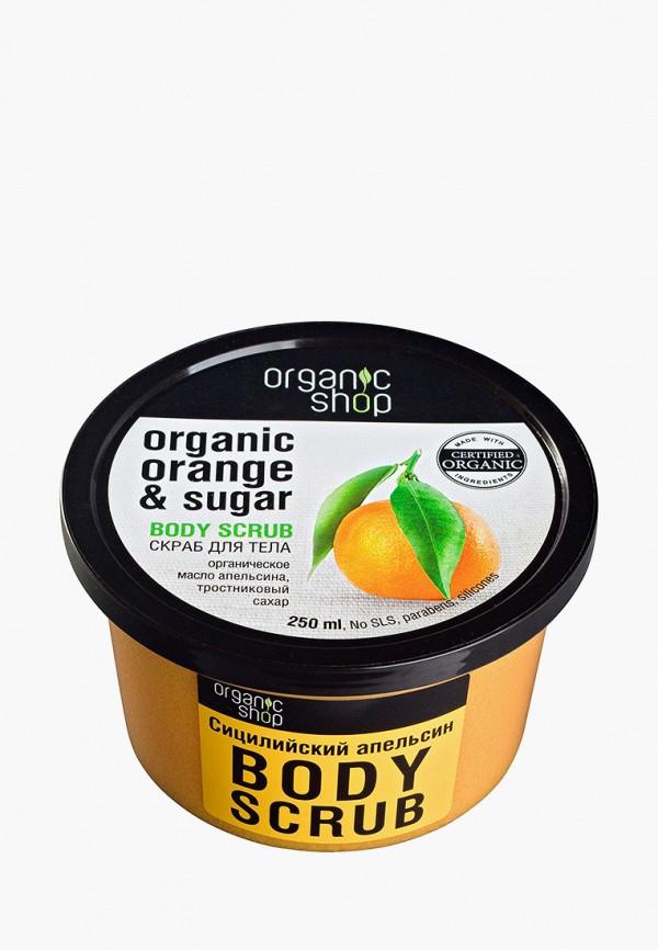 Скраб для тела Organic Shop Organic Shop OR014LWFKCL0 organic shop organic kitchen скраб увлажняющий для тела 100% богиня 100мл
