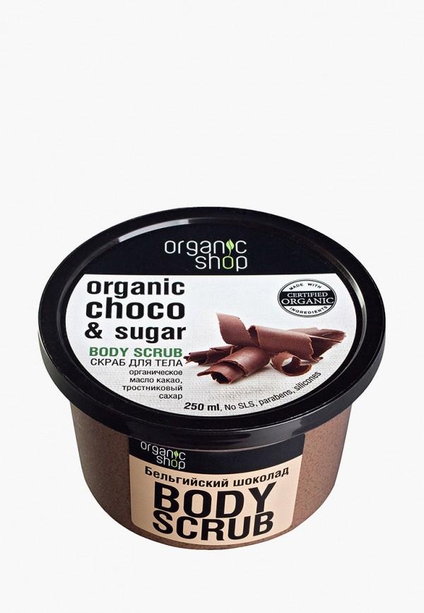 Скраб для тела Organic Shop Organic Shop OR014LWLQD55 скраб для тела organic shop organic shop na026lwnxd66