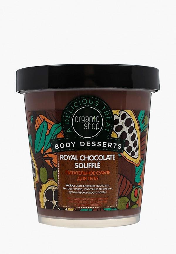Суфле для тела Organic Shop Organic Shop OR014LWUNE26 крем для тела organic shop