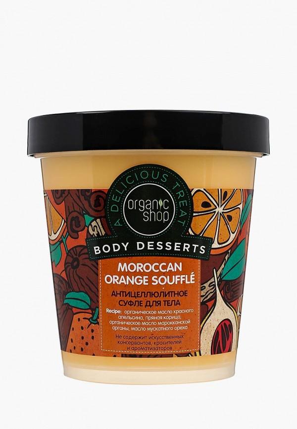 Суфле для тела Organic Shop Organic Shop OR014LWUNE27 organic shop organic shop скраб для тела colors of beauty бразильское манго 140 мл