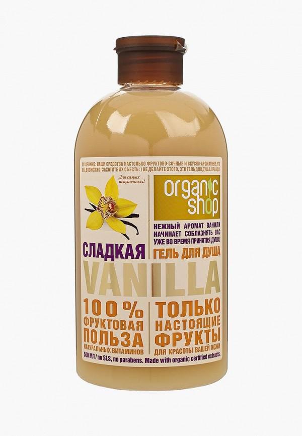 Гель для душа Organic Shop Organic Shop OR014LWUNE35 гель lavera sos blemish control organic mint zinc