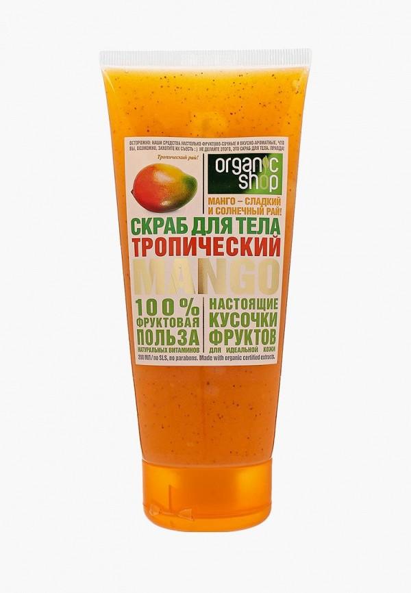 Скраб для тела Organic Shop Organic Shop OR014LWUNE38 organic shop скраб д тела сицилийский апельсин 250 мл