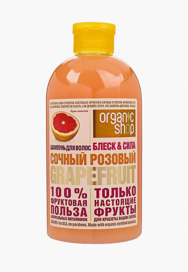 Шампунь Organic Shop Organic Shop OR014LWUNE41 шампунь organic shop organic kitchen thick cleansing shampoo clay so clean объем 100 мл