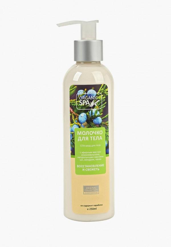 Молочко для тела Organic Spa Organic Spa OR017LWEHAF2 шампунь organic spa organic spa or017lwdtbk0