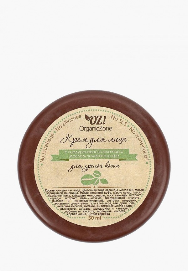 Крем для лица OZ! OrganicZone OZ! OrganicZone OZ001LWCOWD9 крем для лица oz organiczone oz organiczone oz001lwcowd6
