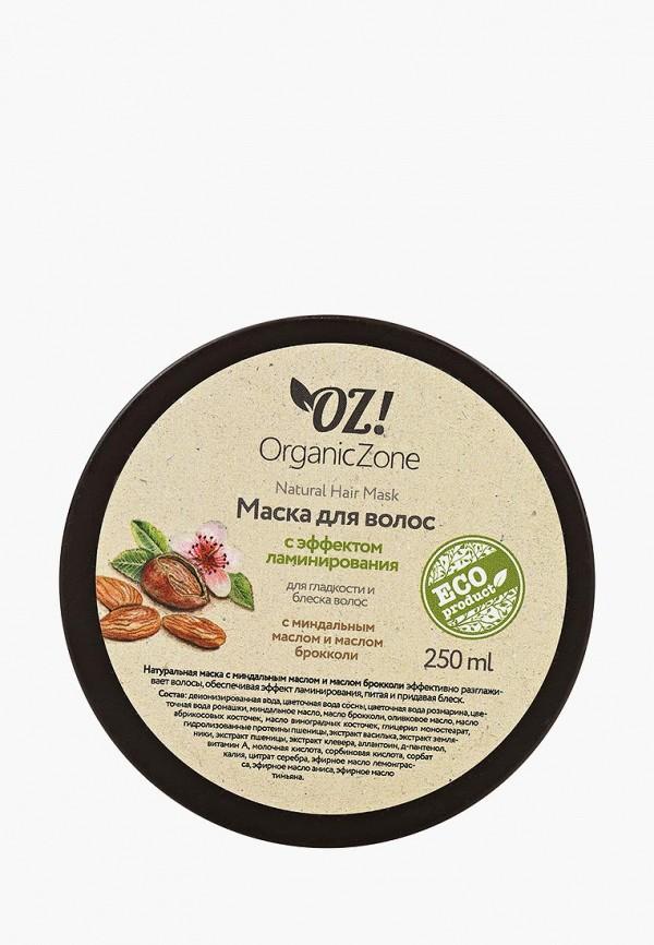 Маска для волос OZ! OrganicZone OZ! OrganicZone OZ001LWCOWK1 маска для лица oz organiczone oz organiczone oz001lwcowi4