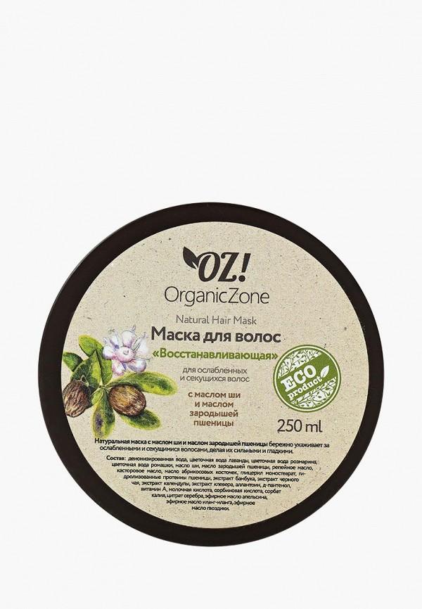 Маска для волос OZ! OrganicZone OZ! OrganicZone OZ001LWCOWK2 dysprosium metal 99 9% 5 grams 0 176 oz