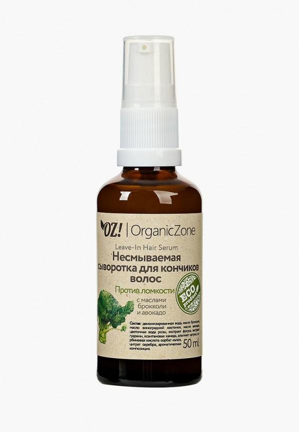 Купить Сыворотка для волос OZ! OrganicZone, Несмываемая для кончиков волос 50 мл, oz001lwcowk3, прозрачный, Осень-зима 2018/2019