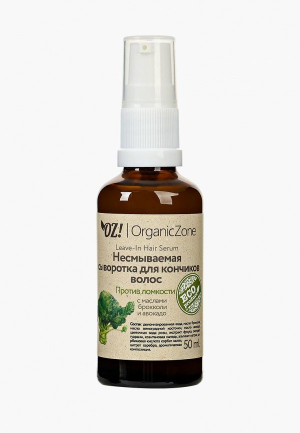 Сыворотка для волос OZ! OrganicZone OZ! OrganicZone OZ001LWCOWK3 сыворотка для лица oz organiczone oz organiczone oz001lwcowk8