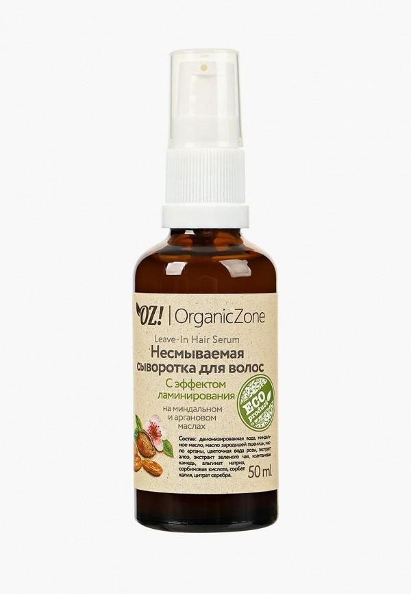 Сыворотка для волос OZ! OrganicZone OZ! OrganicZone OZ001LWCOWK4 сыворотка для лица oz organiczone oz organiczone oz001lwcowk8