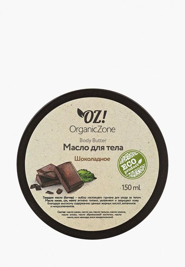Масло для тела OZ! OrganicZone OZ! OrganicZone OZ001LWCOWL5 скраб для тела oz organiczone oz organiczone oz001lwcowf9