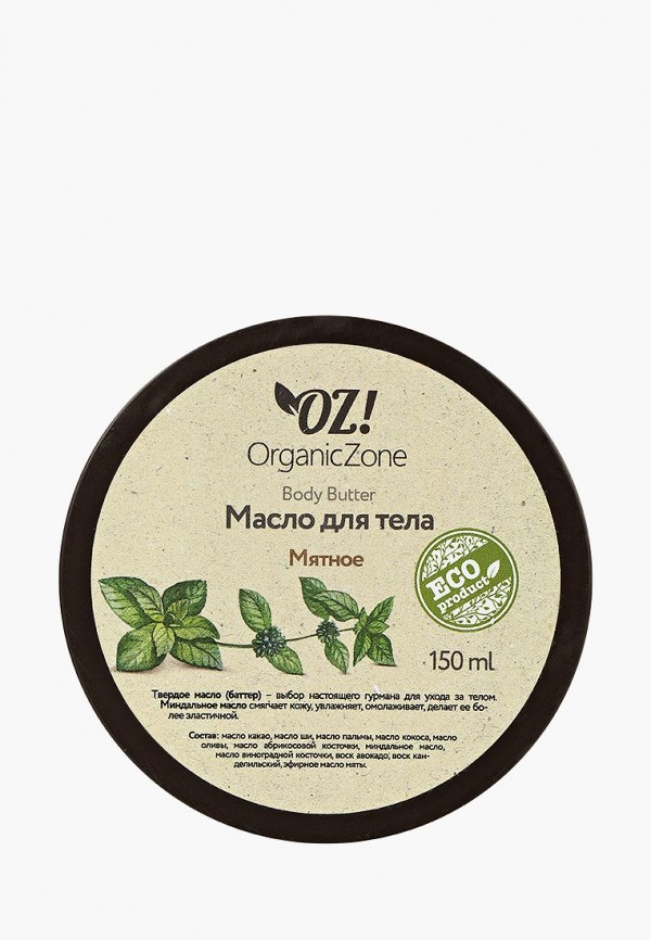 Масло для тела OZ! OrganicZone OZ! OrganicZone OZ001LWCOWL6 acnefree severe maximum strength repair lotion 10% benzoyl peroxide 2 x 2 oz 4 oz