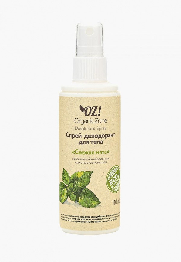 Дезодорант OZ! OrganicZone OZ! OrganicZone OZ001LWCOWL8 acnefree severe maximum strength repair lotion 10% benzoyl peroxide 2 x 2 oz 4 oz