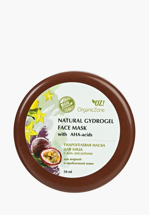 Маска для лица OZ! OrganicZone OZ! OrganicZone OZ001LWCOWW8 крем для лица oz organiczone oz organiczone oz001lwcowd6
