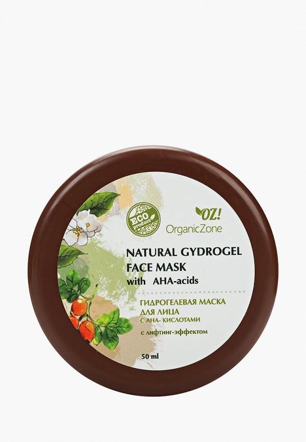 Маска для лица OZ! OrganicZone OZ! OrganicZone OZ001LWCOWX0 маска для лица омолаживающая 50 мл oz organiczone маски для лица