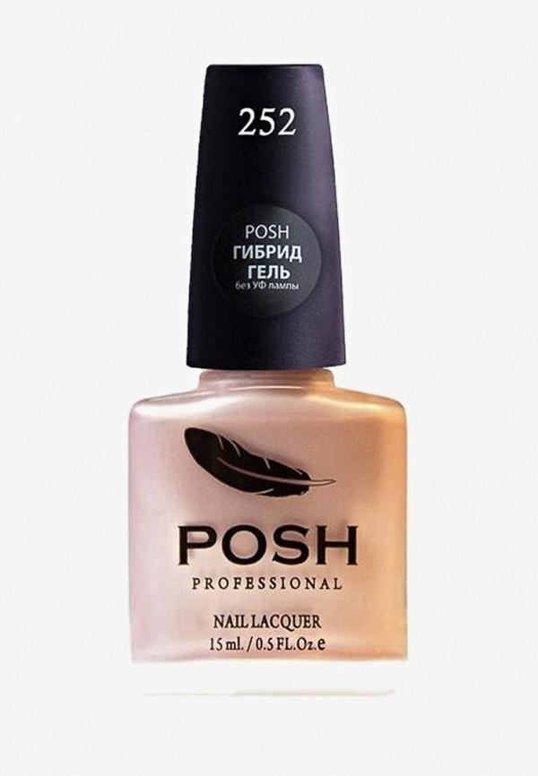 Лак для ногтей Posh Posh PO021LWENGE2 набор лаков для ногтей posh posh po021lwxzm74