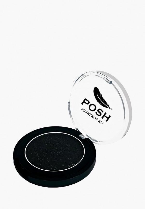 тени для век posh, черный