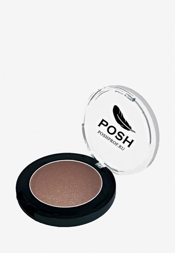 тени для век posh, коричневый