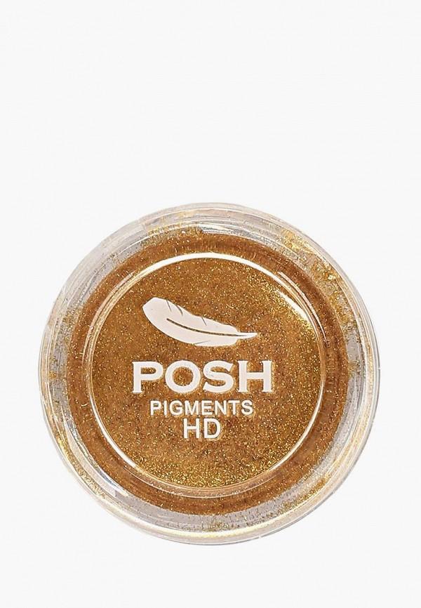 тени для век posh, золотой