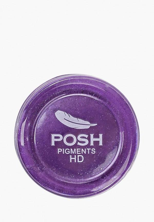 тени для век posh, фиолетовый