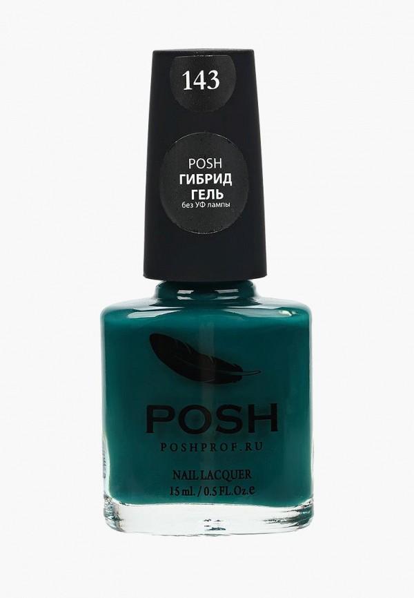 Гель-лак для ногтей Posh Posh PO021LWXZK84 гель лак для ногтей posh posh po021lwxzk84