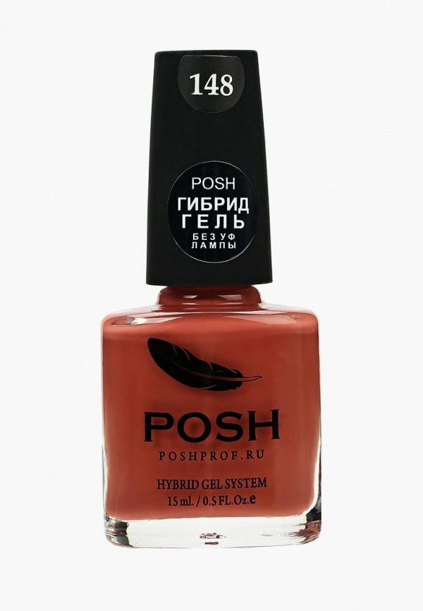 Купить Гель-лак для ногтей Posh, Гибрид без УФ лампы Тон 148 натуральные губы, po021lwxzk87, бордовый, Весна-лето 2019
