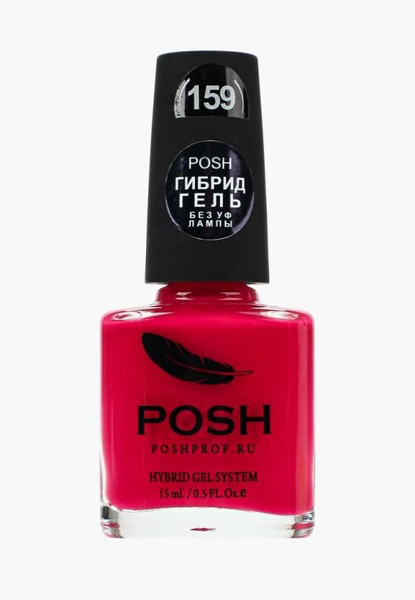 Гель-лак для ногтей Posh Posh PO021LWXZK95 гель лак для ногтей posh posh po021lwxzm99
