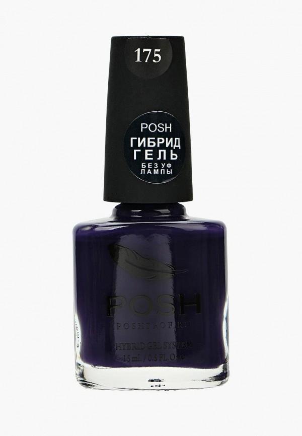 женский лак для ногтей posh, фиолетовый