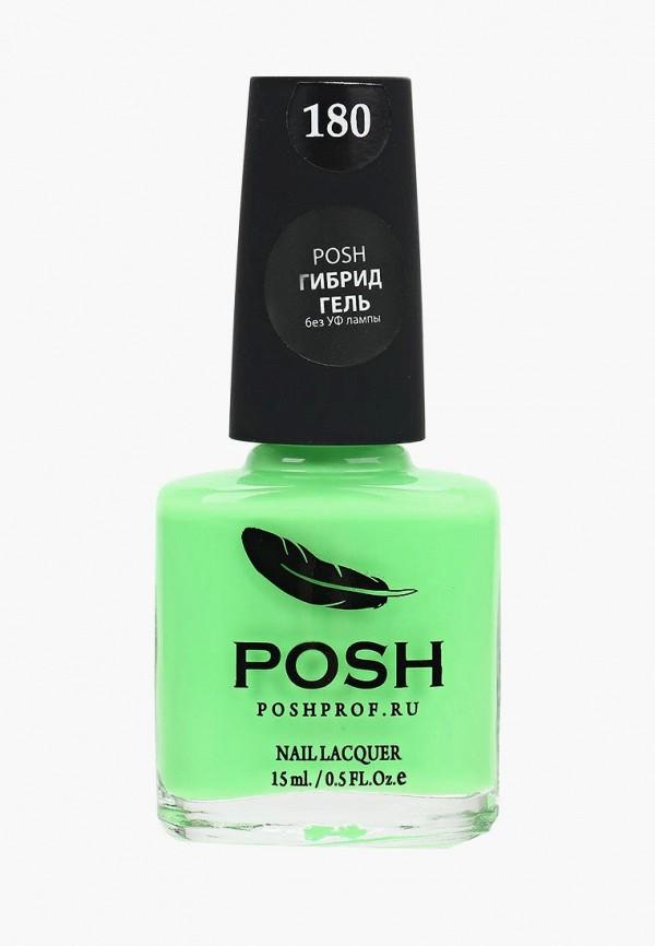 Гель-лак для ногтей Posh Posh PO021LWXZL10 гель лак для ногтей posh posh po021lwxzn00
